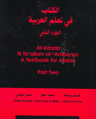 9780878403509: Al-Kitaab Fii Ta Allum Al- Arabiyya/a Textbook for Arabic (Pt. 2) (English and Arabic Edition)