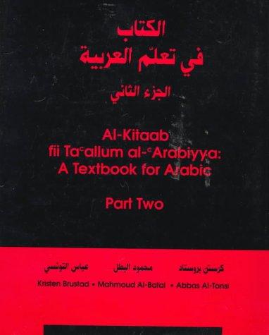 9780878403509: Al-Kitaab Fii Ta Allum Al- Arabiyya/a Textbook for Arabic (Pt. 2) (English and Arabic Edition)