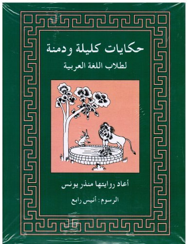 9780879501280: Tales from Kalila Wa Dimna: For Students of Arabic