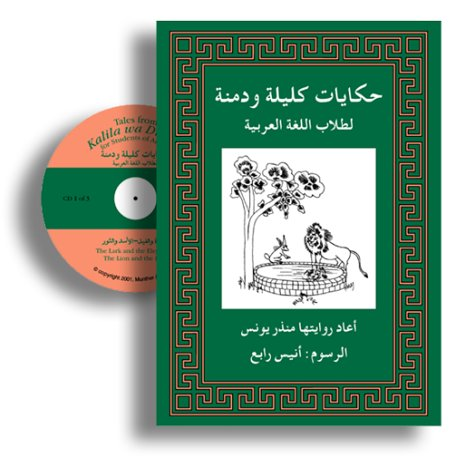 9780879501310: Tales from Kalila Wa Dimna: For Students of Arabic