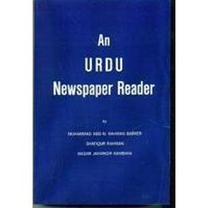 9780879503376: Urdu Newspaper Reader