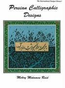 9780880451307: Persian Calligraphic Designs