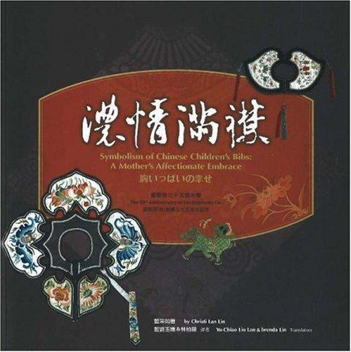 9780880938662: Symbolism of Chinese Children's Bibs (English and Mandarin Chinese Edition)