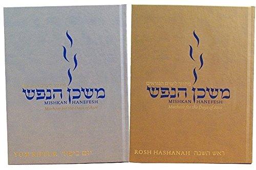 9780881232080: Mishkan HaNefesh: Machzor for the Days of Awe, 2 Vol Set (2015-05-03)
