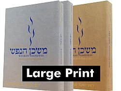 9780881232226: Mishkan HaNefesh: Machzor for the Days of Awe, Large Print Edition, 3 Vol Set
