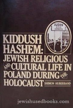 Kiddush Hashem: Jewish Religious and Cultural Life in Poland During the Holocaust (Heritage of Modern European Jewry, V. 1) (0881251216) by Huberband, Shimon; Gurock, Jeffrey S.; Hirt, Robert S.