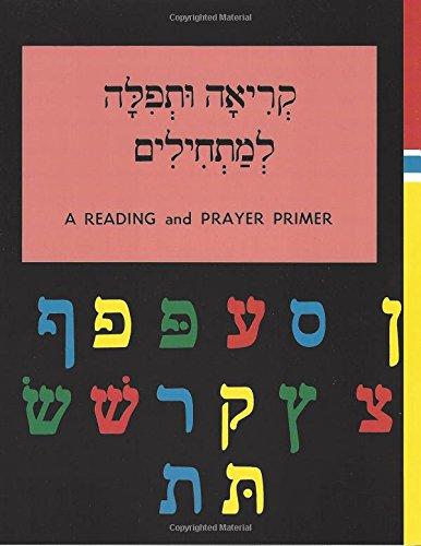 A Reading and Prayer Primer (Hebrew Edition): Sol Scharfstein