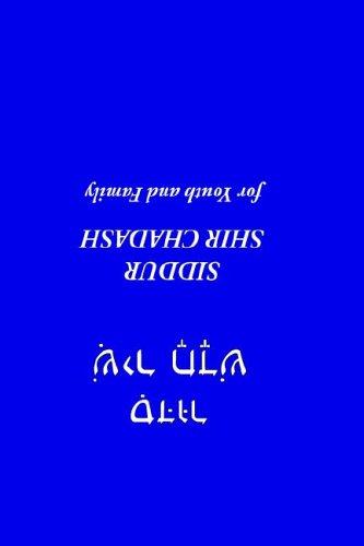 9780881254600: [Sidur Shir ḥadash] =: Siddur Shir chadash : for youth and family