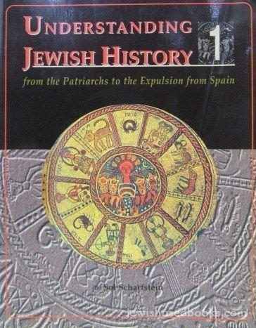 9780881255454: Understanding Jewish History