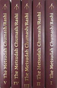 9780881255751: Metsudah Chumash/Rashi, Vols. 1-5: Genesis, Exodus, Leviticus, Numbers, Deuteronomy [Bereishis, Shemos, Vayikro, Bamidbar, Devarim] (English and Hebrew Edition)