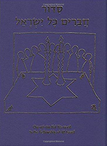 Chaveirim Kol Yisraeil: In The Fellowship of: Frydenberg, Mark
