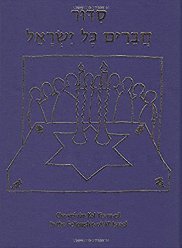 9780881256802: Chaveirim Kol Yisraeil: In The Fellowship of All Israel; a Project of The Progressive Chavurah Siddur Committee of Boston