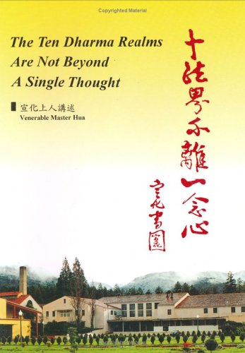 9780881395037: The Ten Dharma Realms Are Not Beyond a Single Thought: Explained by the Venerable Master Hsuan Hua in 1972 at Gold Mountain Dhyana Monastery, San Francisco, U.S.A