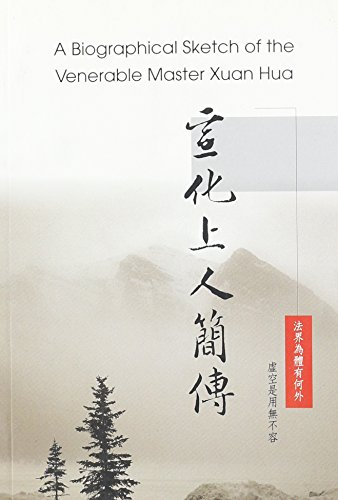 9780881398779: A Biogrphical Sketch of the Venerable Master Xuan Hua (Chinese/English Edition) (English and Chinese Edition)