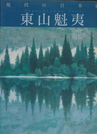 9780881850291: Kaii Higashiyama