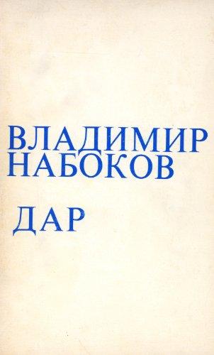 9780882331959: Dar The Gift Russian Language (Russian Edition)