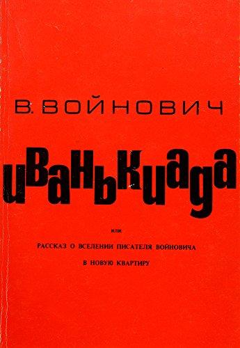 Ivankiada: Voinovich, Vladimir