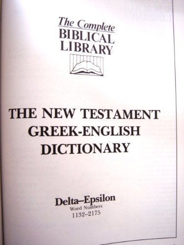New Testament Greek-English Dictionary Delta-Epsilon 1132-2175: Harris, Ralph W., Executive Editor