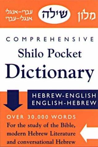 9780883280126: New Comprehensive Shilo Pocket Dictionary