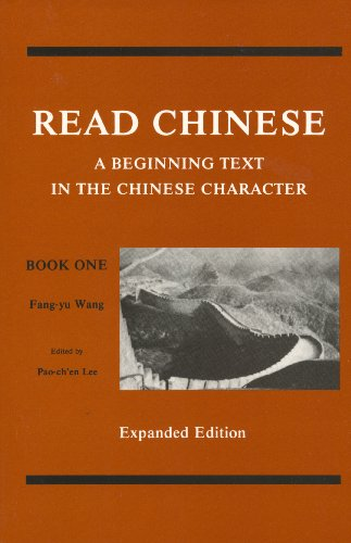 9780884320913: Read Chinese, Vol. 2 (3 Cassettes & Text)