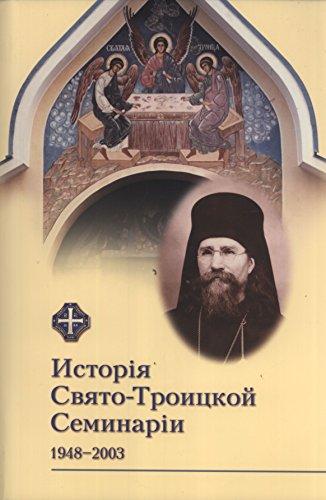 9780884650720: История Свято-Троицкой семинарии: 1948-2003 [History of Holy Trinity Seminaries: 1948-2003]