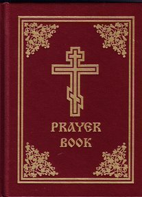 Prayer Book: The Jordanville Orthodox Prayer Book: Holy Trinity; Holy