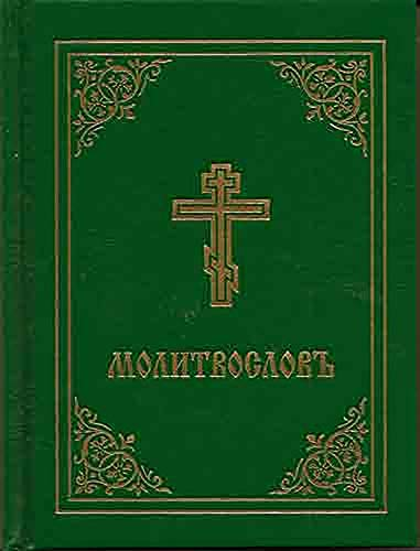 Molitvoslav (Jordanville Orthodox Prayer Book in Church: Russian Orthodox Church