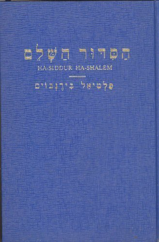 9780884820451: Ha-Siddur Hashalem Daily Prayer Book