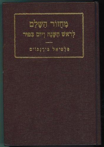 9780884822400: High Holy Day Prayer Book / Mahzor L'Rosh Hashanah V'Yom Kippur