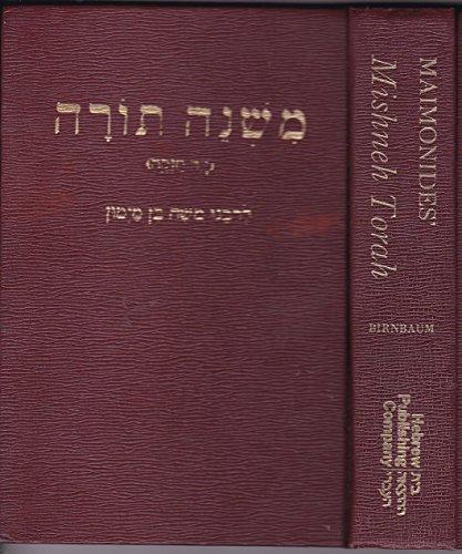 Maimonides' Mishneh Torah: Yad Hazakah: Birnbaum, Philip