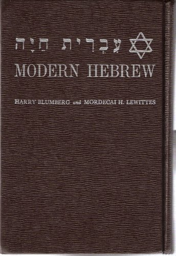9780884826781: Modern Hebrew (A First Year Course in Conversation, Reading and Grammar, Part One)