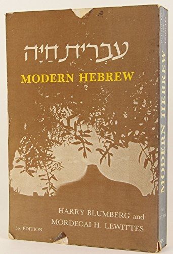 9780884827184: Modern Hebrew: A First-Year Course in Converstion, Reading, and Grammar
