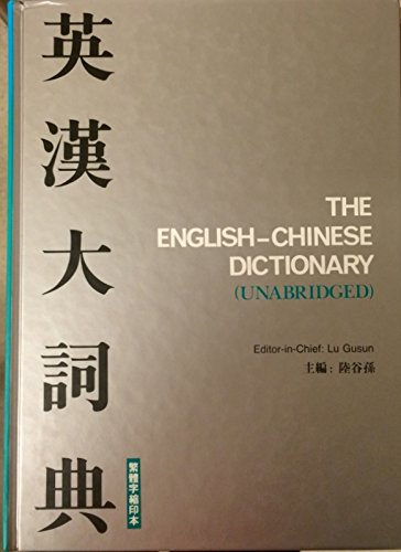 9780887271397: English Chinese Dictionary (Unabridged)