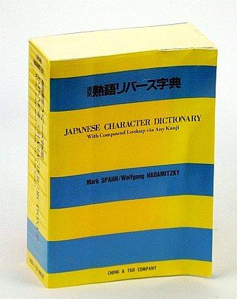 9780887271700: Japanese Character Dictionary With Compound Lookup Via Any Kanji
