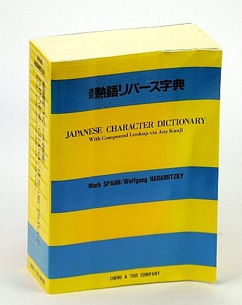 9780887271700: Japanese Character Dictionary With Compound Lookup Via Any Kanji (English and Japanese Edition)