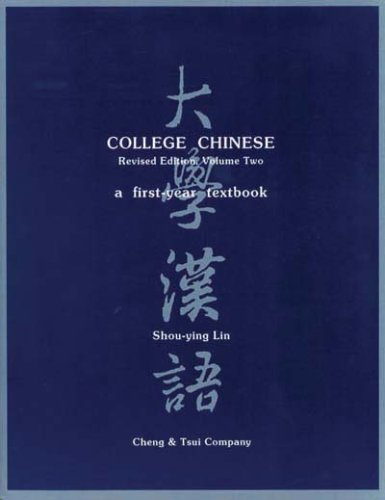 9780887271885: College Chinese: A First-Year Textbook (4-Volume Set)