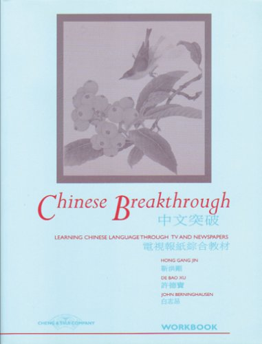 9780887271946: Chinese Breakthrough: Learning Chinese through TV and Newspapers (Textbook)