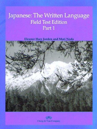 9780887272035: Japanese: The Written Language Volume 1 (Field Test Edition)