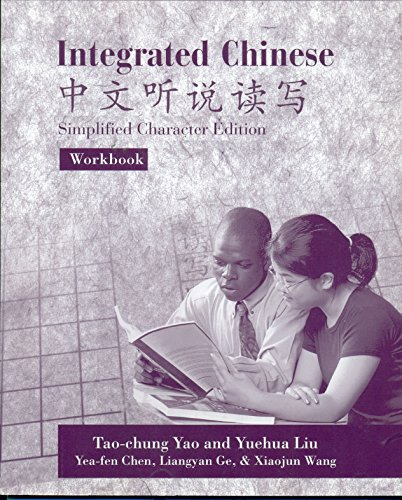 9780887272653: Integrated Chinese Workbook: Zhong Wen Ting Du Shuo Xie (C&T Asian Languages Series.)
