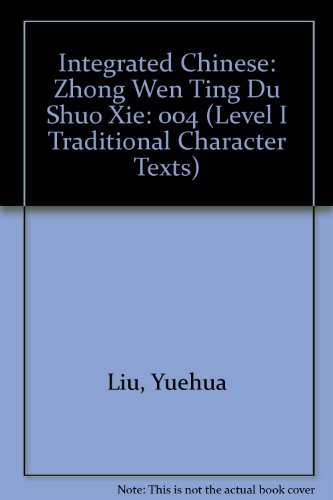9780887272745: Integrated Chinese Level 1 Part 1 Teacher's Manual