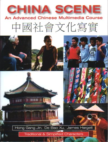 9780887273308: China Scene: An Advanced Chinese Multimedia Course (Traditional & Simplified Characters) (English and Mandarin Chinese Edition)