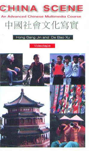 9780887273339: China Scene: An Advanced Chinese Multimedia Course (DVD-Rom)