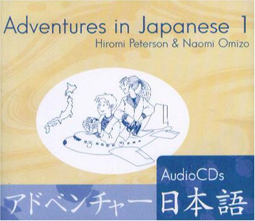 9780887273612: Adventures In Japanese 1: Audio CD (Japanese Edition)