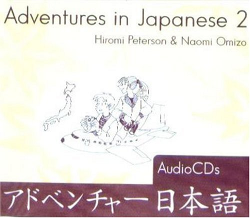 9780887273629: Adventures In Japanese 2: Audio CD (Japanese Edition)