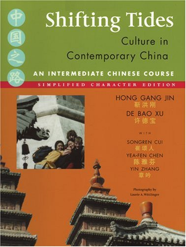 9780887273728: Shifting Tides: Culture In Contemporary China - An Intermediate Chinese Course