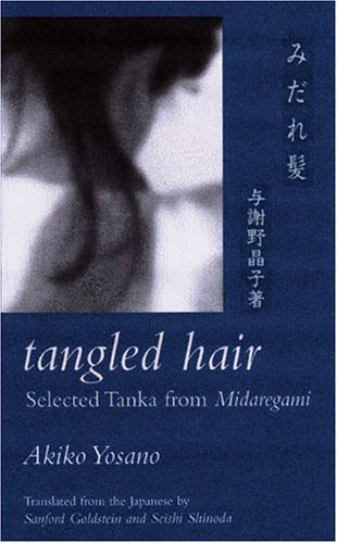 Tangled Hair: Selected Tanka from Midaregami (Japanese Edition): Akiko Yosano