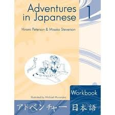 9780887273841: Adventures in Japanese 1 (Japanese Edition)