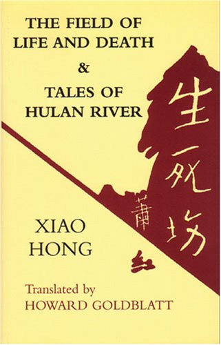 9780887273926: The Field of Life and Death & Tales of Hulan River