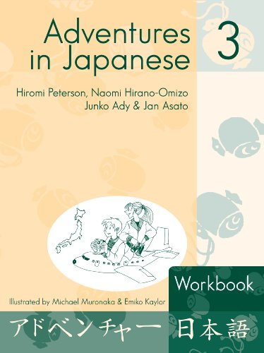 9780887273971: Adventures in Japanese, Volume 3 Workbook (Japanese and English Edition)