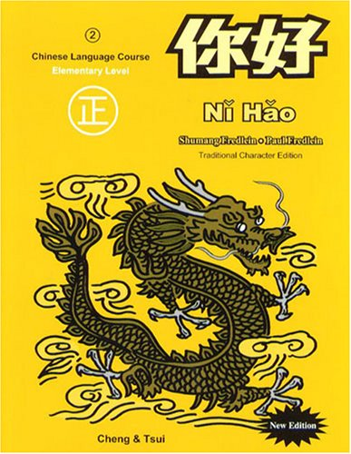 9780887274008: Ni Hao 2: Chinese Language Course Elementary Level : Traditional Character Edition (Chinese Edition) (Chinese and English Edition)